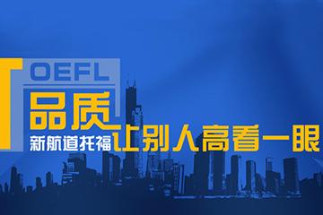 上海新航道学校上海新航道托福全程精讲凯发k8App(争100+分)图片