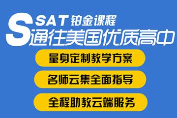 上海新航道學校上海新航道SSAT鉑金課程圖片圖片