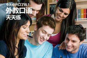 上海新航道学校上海新航道能力英语(外教口语提升)图片