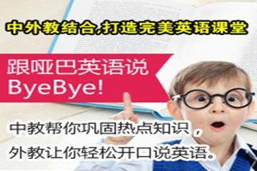 杭州新世界教育海外學術英語預備銜接班圖片圖片
