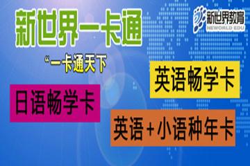 杭州新世界教育英語暢學2年卡圖片圖片
