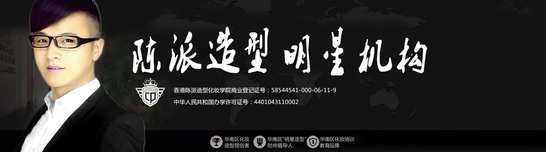 廣州陳派造型職業培訓學校
