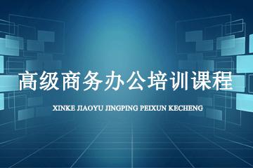 上海億時代教育高級商務辦公培訓課程圖片
