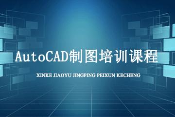 上海亿时代教育AutoCAD制图培训凯发k8App图片