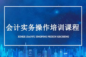 上海亿时代教育会计实务操作培训凯发k8App图片