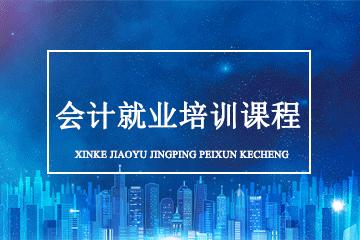 上海億時代教育會計就業培訓課程圖片