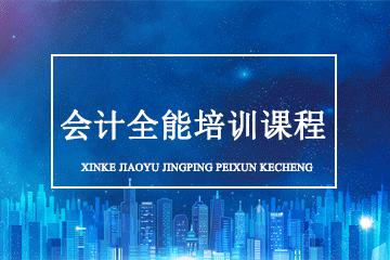 上海億時代教育會計全能培訓課程圖片