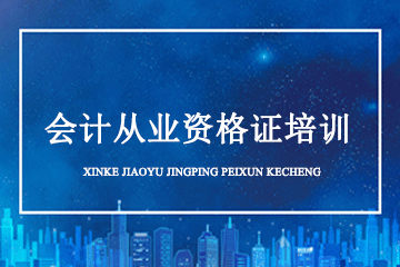 上海亿时代教育会计从业资格证培训凯发k8App图片