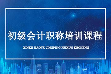 上海億時代教育初級會計職稱培訓課程圖片