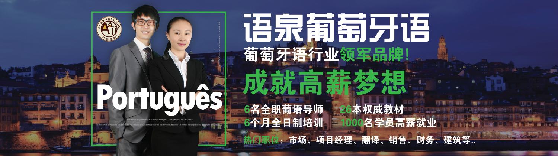 杭州語泉教育