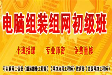 上海非凡教育上海電腦組裝組網維護初級班圖片