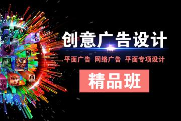 上海非凡教育上海創意廣告設計精品班圖片