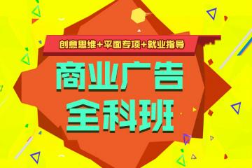 上海非凡教育上海商業廣告設計全科班圖片