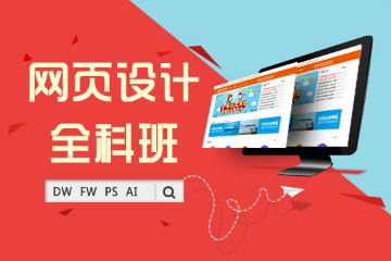 上海非凡教育上海網頁設計師全科班圖片