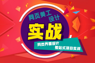 上海非凡教育上海網頁美工設計實戰班圖片