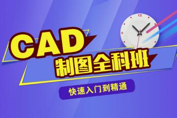 上海非凡教育上海CAD室內制圖全科班圖片