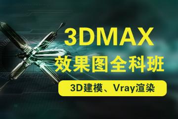 上海非凡教育上海3dsmax效果图全科班图片