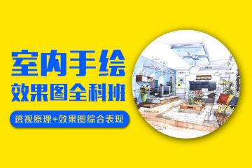 上海非凡教育上海室内手绘效果图培训班图片