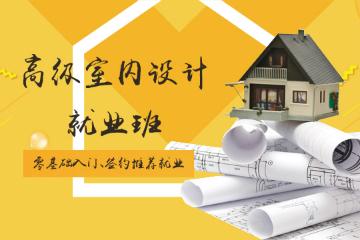 上海高级室内设计就业培训班