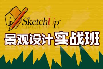 上海非凡教育上海非凡SketchUp景觀設計實戰班圖片