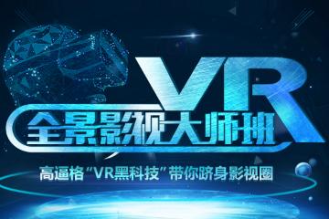 上海非凡教育上海非凡VR全景影視大師培訓班圖片