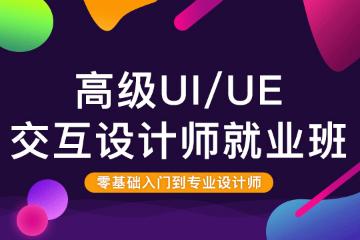 上海非凡教育上海專業UI/UED交互設計就業班圖片