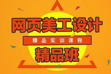 上海非凡教育上海網頁美工設計師培訓精品班圖片