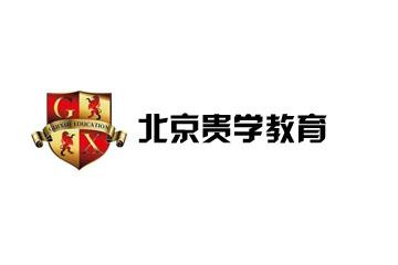 北京貴學教育GMAT考試特訓課程圖片圖片