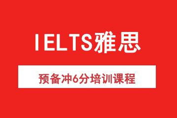 杭州新航道杭州雅思預備沖6分培訓課程圖片圖片