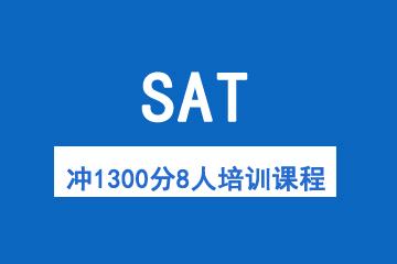 杭州新航道杭州SAT沖1300分8人培訓課程圖片圖片