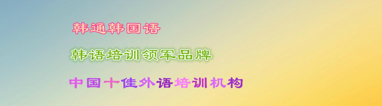 北京韓通韓國語培訓
