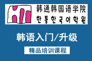 北京韓通韓國語培訓韓語入門/升級培訓課程圖片圖片