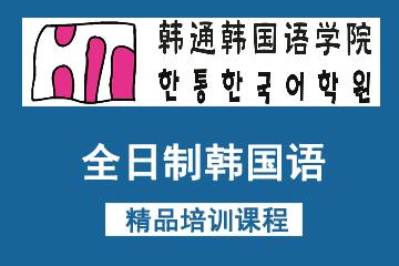 北京韓通韓國語培訓全日制韓國語培訓課程圖片圖片