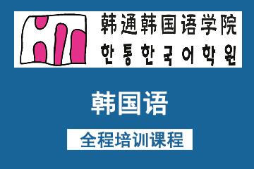北京韓通韓國語培訓韓國語全程培訓課程圖片圖片