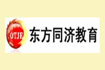 上海東方同濟教育建筑質量員考試課程圖片