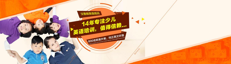 杭州漢普森英語培訓學校