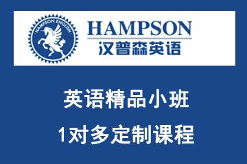 杭州漢普森英語培訓學校杭州英語精品小班1對多定制課程圖片圖片