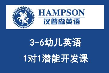 杭州漢普森英語培訓學校杭州3-6幼兒英語1對1潛能開發課圖片圖片