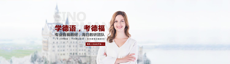 杭州西諾教育