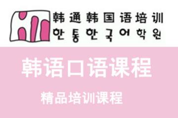 上海韩通韩语培训上海韩通韩语口语培训凯发k8App图片图片