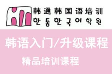 上海韩通韩语培训上海韩通韩语入门/升级培训凯发k8App图片图片