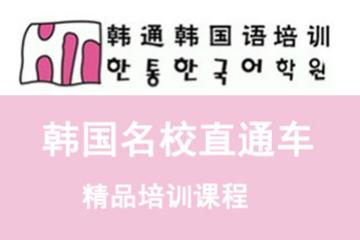 上海韓通韓語培訓上海韓通韓國名校直通車課程圖片