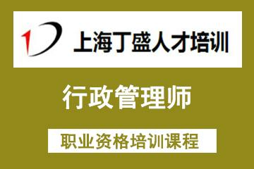 上海丁盛人才培訓上海丁盛行政管理師考試培訓課程圖片圖片