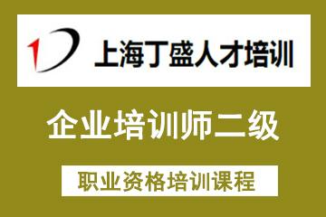 上海丁盛人才培訓上海丁盛企業培訓師二級考試培訓課程圖片圖片