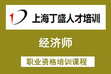 上海丁盛人才培训上海丁盛经济师考试培训凯发k8App图片