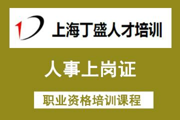 上海丁盛人才培訓上海丁盛人事上崗證培訓課程圖片
