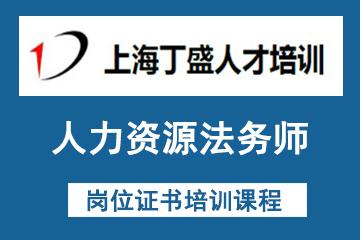 上海丁盛人力资源法务师岗位证书培训课程