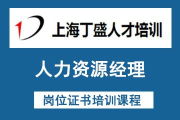 上海丁盛人力资源经理岗位证书培训课程