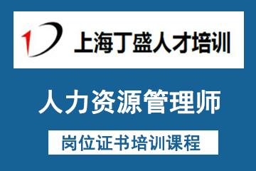 上海丁盛人才培训上海丁盛人力资源管理师四级凯发k8App图片