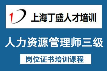 上海丁盛人才培训上海丁盛人力资源管理师三级凯发k8App图片